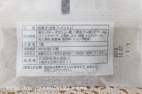 maxtucha-sweets-otameshi-9